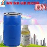 中山的電鍍玻璃清洗劑原料   油酸酯EDO-86