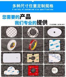 精密模切 泡棉垫片 泡棉胶带 免费打样