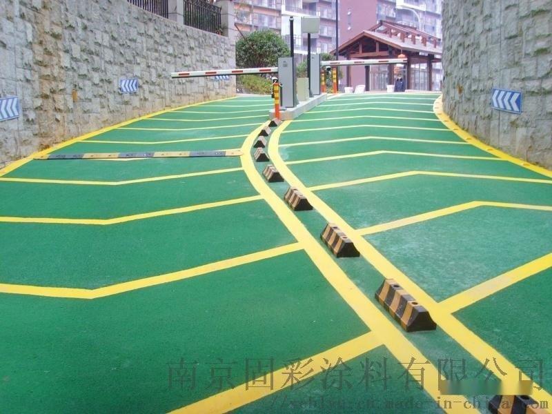 止滑车道 环氧 自流平 耐磨 地坪漆