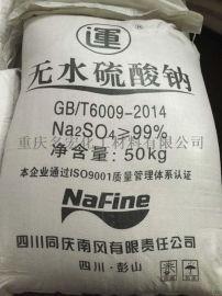 重庆四川贵州建筑材料元明粉无水  钠生产厂家