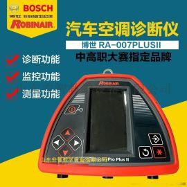 博世RA007PLUS汽车空调诊断仪