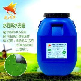 水性防水光油用于啤酒箱与冷冻箱表面上光使用