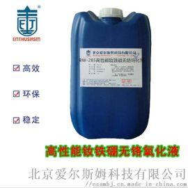 高性能钕铁硼无铬钝化剂 磁铁钝化剂 磁铁防锈剂