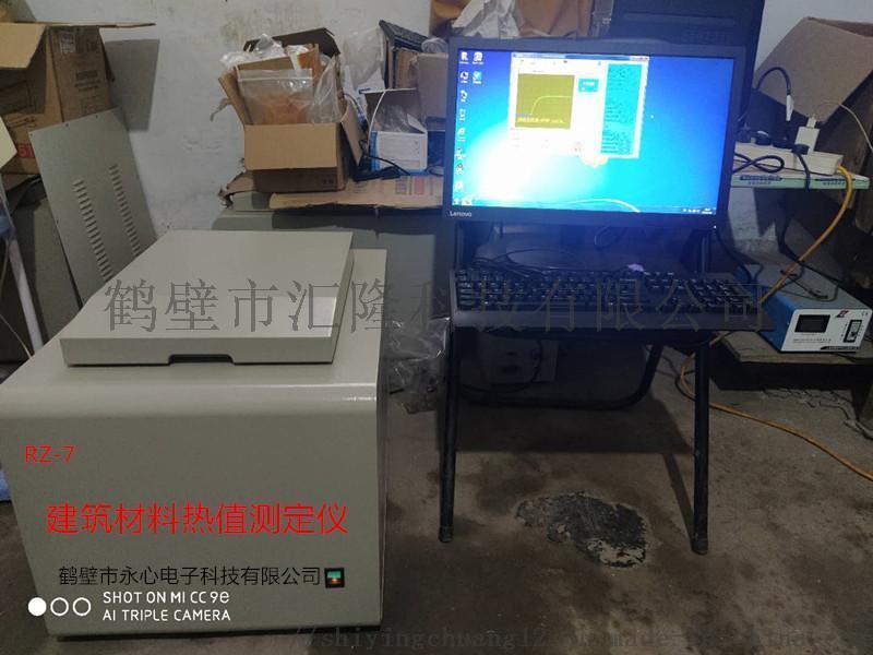 建筑材料燃烧性热值测试仪器