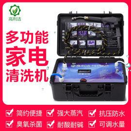 高利洁A18家电清洗机 空调油烟机清洗机