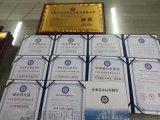 信用企业证书AAA级