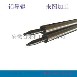 安徽厂家生产铝导辊 铝合金导辊 包装机配件