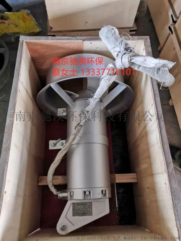 南京驰澳QJB型潜水搅拌机/器