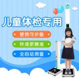 體檢兒童身高體重測量儀規格