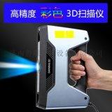 工业三维扫描仪价格非接触式3d扫描仪厂家报价