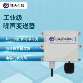 噪声传感器检测仪厂家