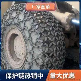 矿山型轮胎防滑保护链条 铲车轮胎保护链生产厂家