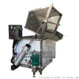 自動出料式電汽兩用海蔘蒸煮鍋