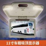 廠家   寬電壓  超輕汽車車載11寸高清車載吸頂倒車顯示器