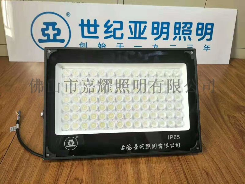 上海亞明ZY609新款聚光100WLED投光燈