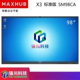 成都MAXHUB会议平板触控显示器98英寸4K大屏