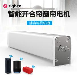 z-wave窗帘电机zigbee窗帘电机zwave窗帘电机涂鸦智能tuya