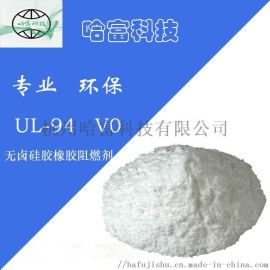 无卤橡胶硅胶阻燃剂HF-01-FR8020