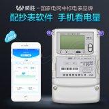 威胜DTZ341三相四线智能电表 无线远程抄表多功能关口电表0.2S级