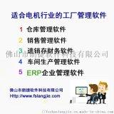 佛山江门微电机生产工厂管理软件