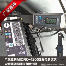 汽车漏电测试仪