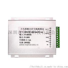 线性恒流源0-1mA转0-5A电流信号隔离变送器