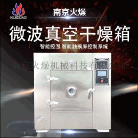 专业生产微波真空干燥箱 微波干燥机设备 烘箱厂家