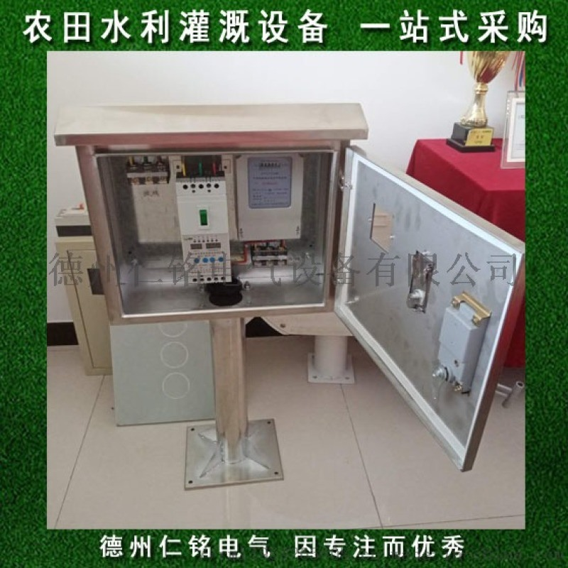 仁铭电气 射频卡机井灌溉控制器 可远程控制