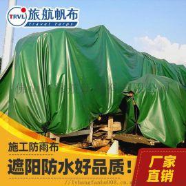 定制码头集装箱防雨帆布 户外盖货防水遮阳布加工