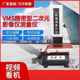 牟景VMS系列精密型二次元影像测量仪