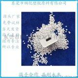 PC白色遮光料 防火V0遮光电器外壳专用 来样定制