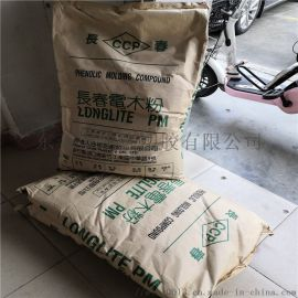 电木粉 阻燃V0酚醛胶木粉原料 高硬度电绝缘材料