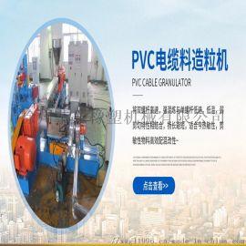 徐州恭乐PVC电缆料造粒机报价