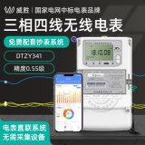 長沙威勝DTZY341-G三相互感接入式智慧電錶