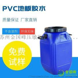 PVC地板胶 PVC塑料地板胶水 卷材片材地板胶