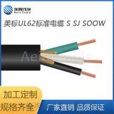 美标UL62,SOOW 3*14AWG电缆
