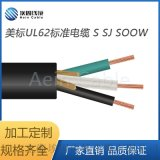 美標UL62,SOOW 3*14AWG電纜