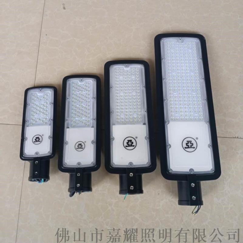 上海亞明DL22b 30W50W100WLED路燈