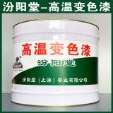 高溫變色漆、生產銷售、高溫變色漆、塗膜堅韌