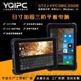研强加固平板电脑STZJ-PPC081CZ02B