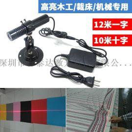 高亮度裁床10米十字红外线定位灯12米一字线激光器木工直线标线器