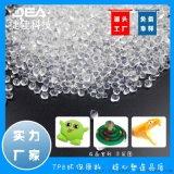 高透环保tpr软胶玩具料tpr热塑性弹性体塑胶原料回弹性高生产厂家