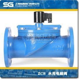 ZCS铸铁水用电磁阀