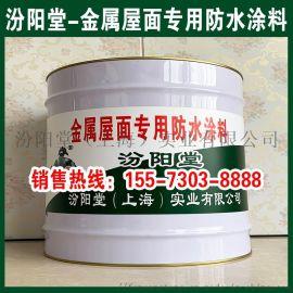 金属屋面专用防水涂料、生产销售、厂家直供