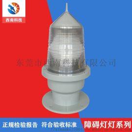 东莞西南高光强B型 全新产品高度标示航空障碍物灯