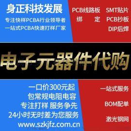 SMD电子元器件/电子元器件海外**