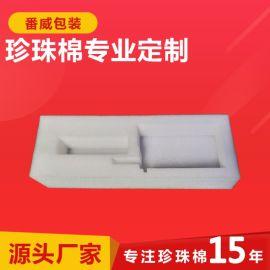 广州专业生产 珍珠棉盒子加工定制厂家