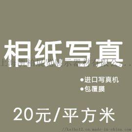 上海扬企室内高清高光相纸