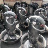 QJB调节厌氧池潜水搅拌机 不锈钢高速搅拌机