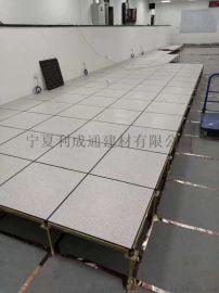 中控室陶瓷面全钢防静电地板